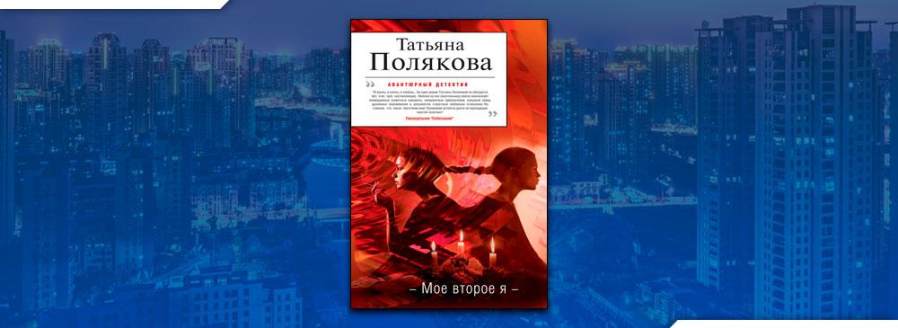 Мое второе я (Татьяна Полякова)