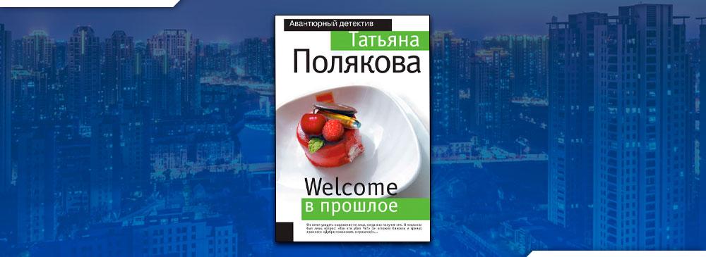 Welcome в прошлое (Татьяна Полякова)