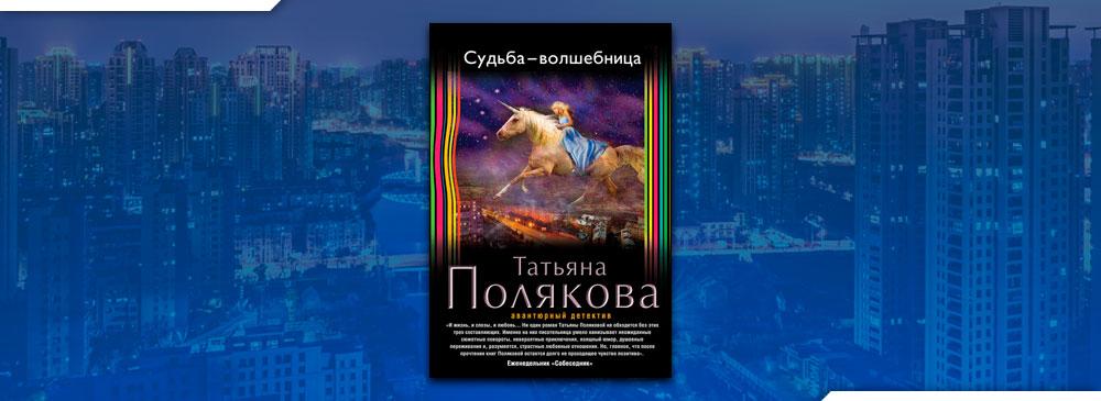 Судьба-волшебница (Татьяна Полякова)