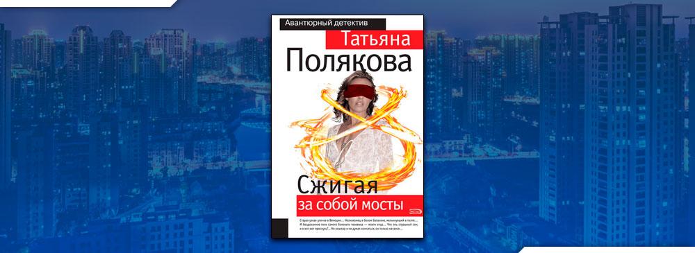 Сжигая за собой мосты (Татьяна Полякова)