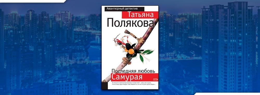 Последняя любовь Самурая (Татьяна Полякова)
