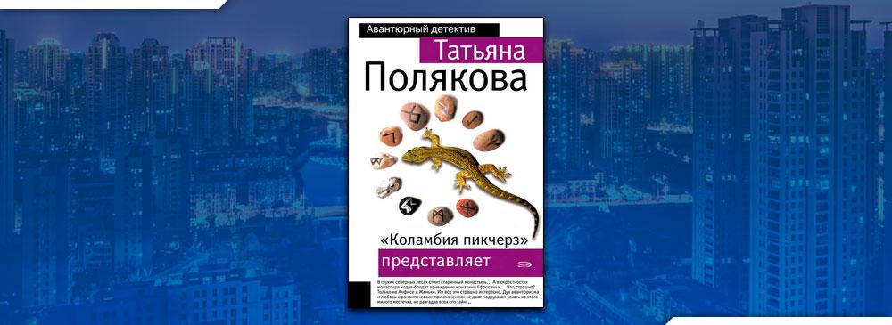 «Коламбия пикчерз» представляет (Татьяна Полякова)