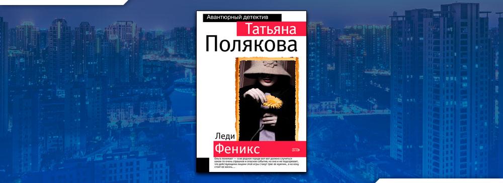 Леди Феникс (Татьяна Полякова)