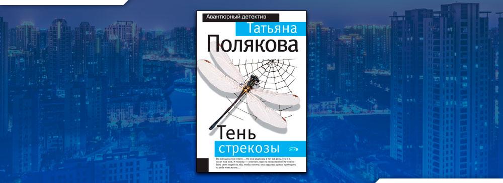 Тень стрекозы (Татьяна Полякова)