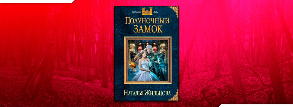 Полуночный замок (Наталья Жильцова)