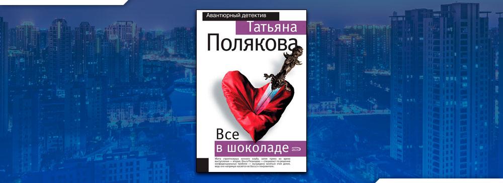 Все в шоколаде (Татьяна Полякова)