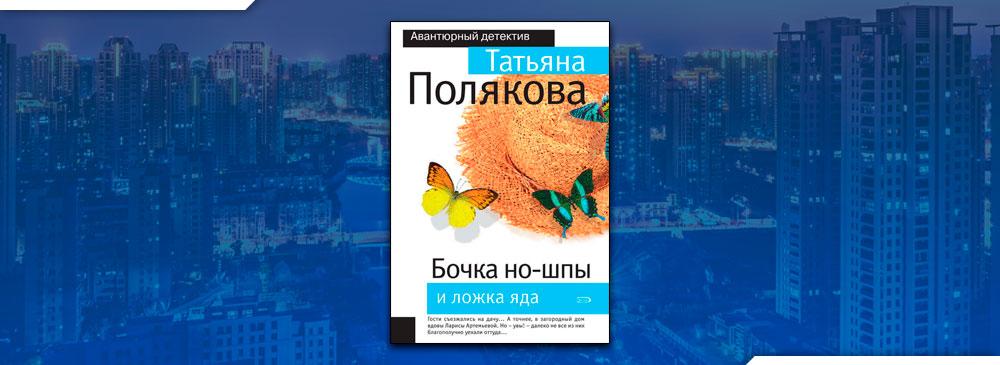 Бочка но-шпы и ложка яда (Татьяна Полякова)