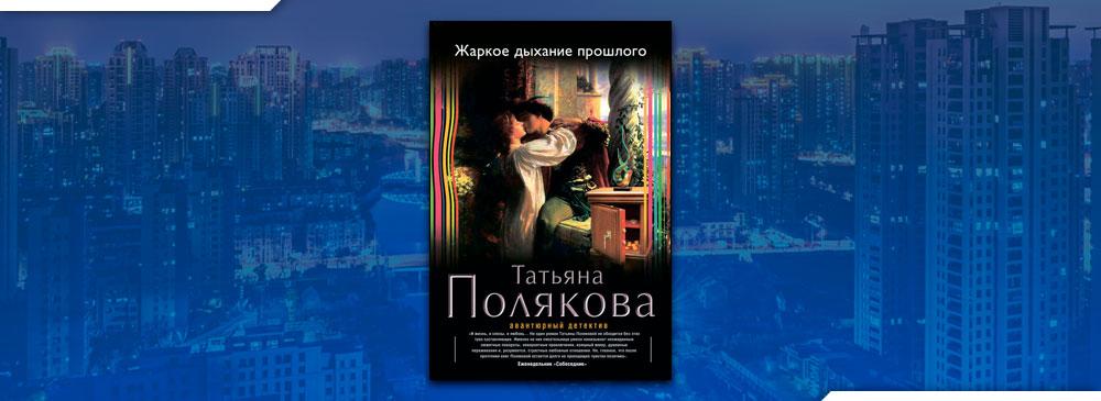 Жаркое дыхание прошлого (Татьяна Полякова)