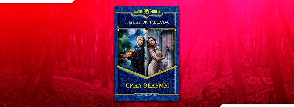 Сила ведьмы (Наталья Жильцова)