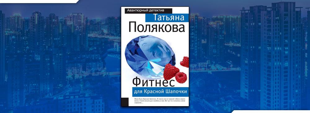 Фитнес для Красной Шапочки (Татьяна Полякова)