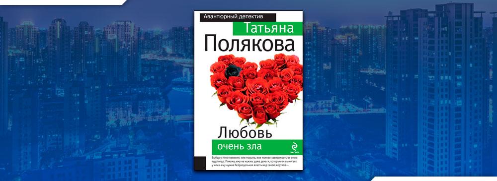 Любовь очень зла (Татьяна Полякова)