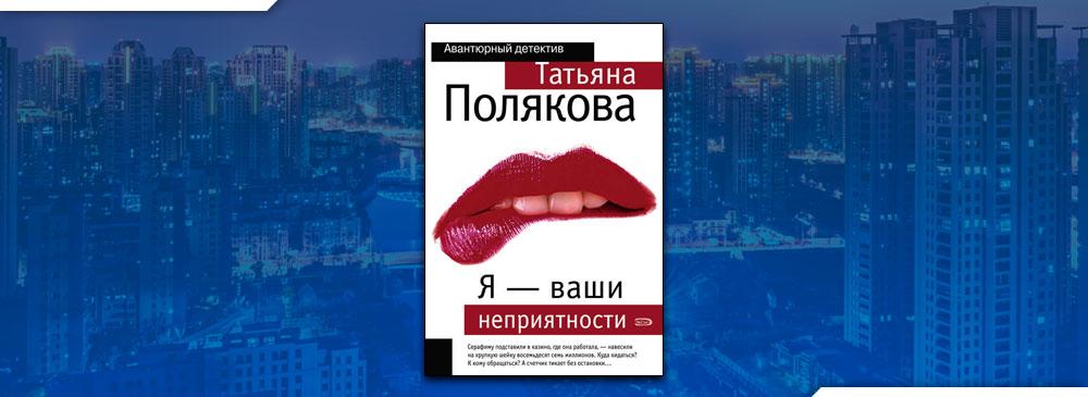 Я – ваши неприятности (Татьяна Полякова)