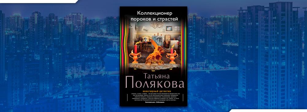 Коллекционер пороков и страстей (Татьяна Полякова)