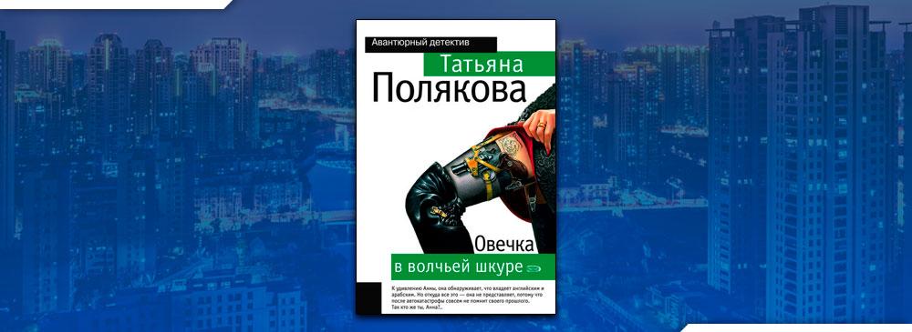 Овечка в волчьей шкуре (Татьяна Полякова)
