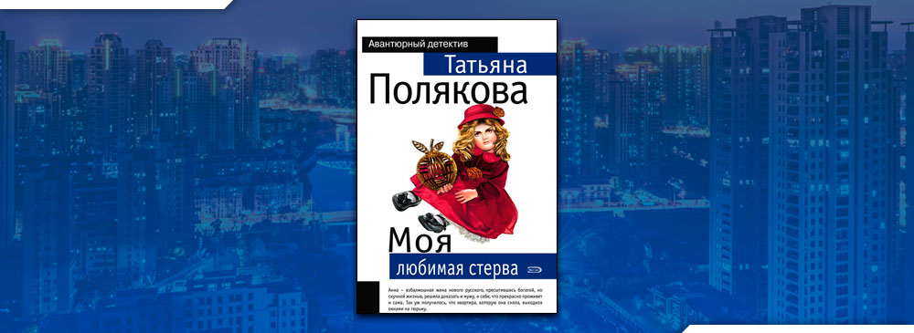Моя любимая стерва (Татьяна Полякова)