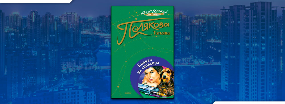 Капкан на спонсора (Татьяна Полякова)