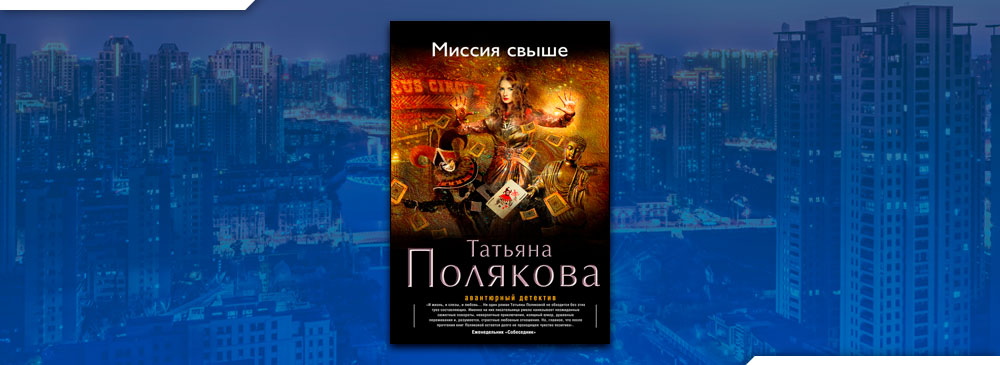 Миссия свыше (Татьяна Полякова)