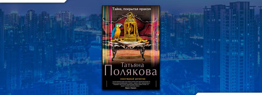 Тайна, покрытая мраком (Татьяна Полякова)