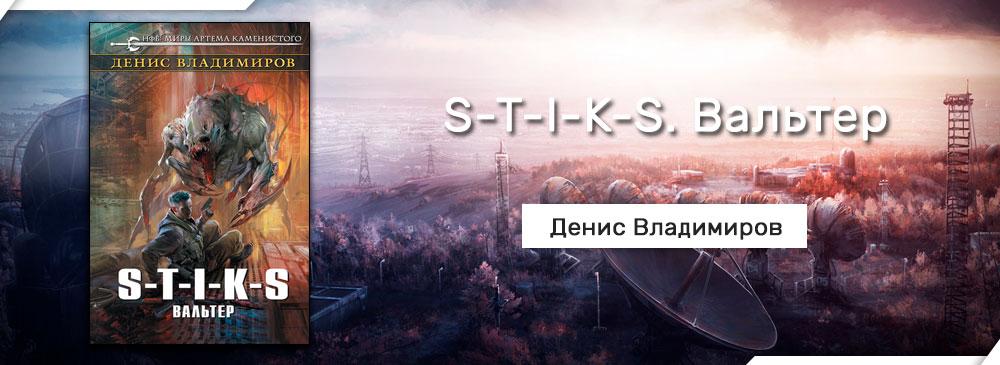 S-T-I-K-S. Вальтер (Денис Владимиров)