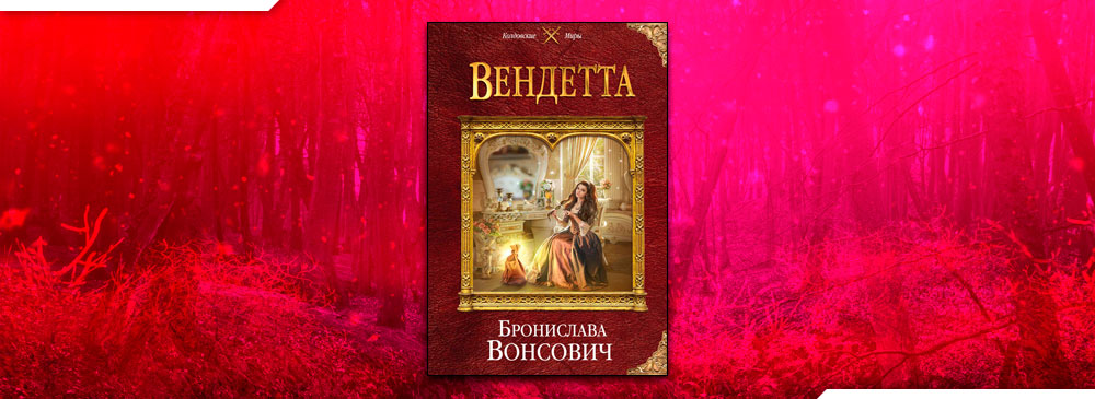Вендетта (Бронислава Вонсович)