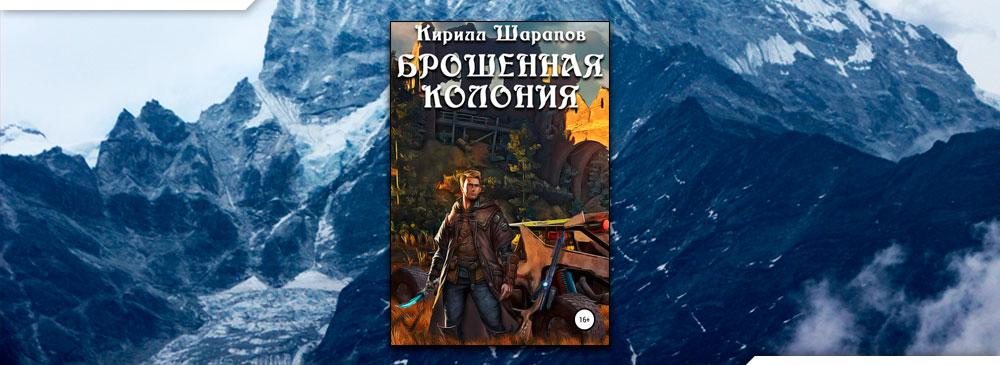 Брошенная колония (Кирилл Шарапов)