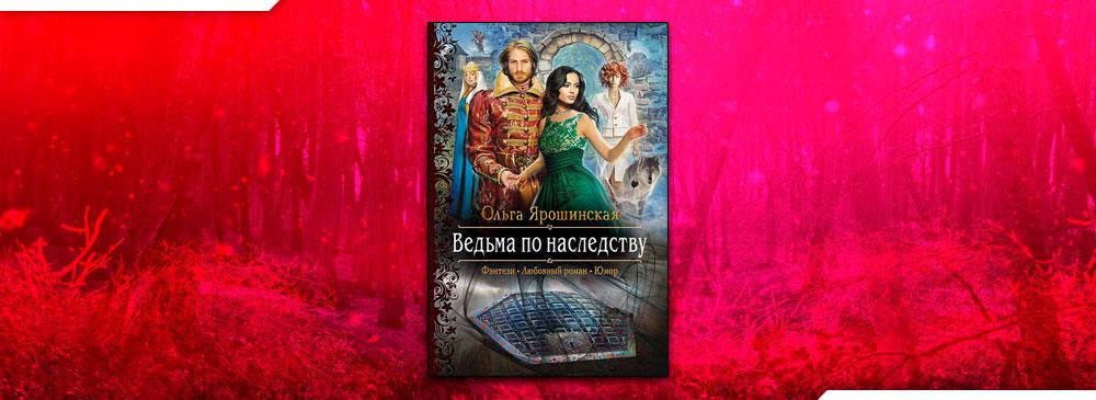 Ведьма по наследству (Ольга Ярошинская)