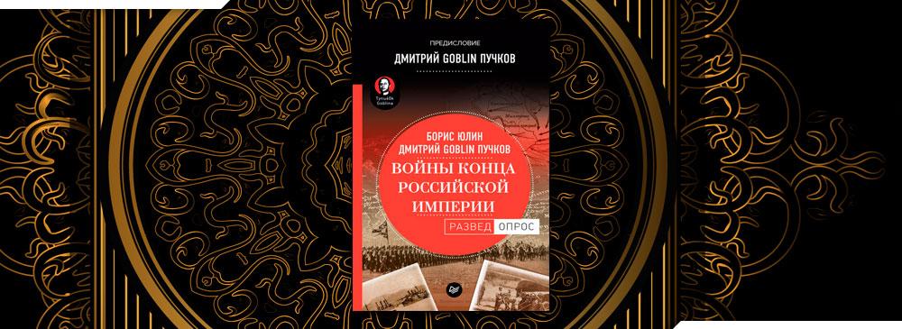 Войны конца Российской империи (Дмитрий Пучков)