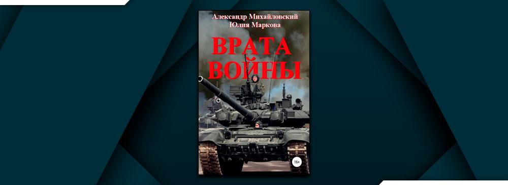 Врата войны (Александр Михайловский, Юлия Маркова)