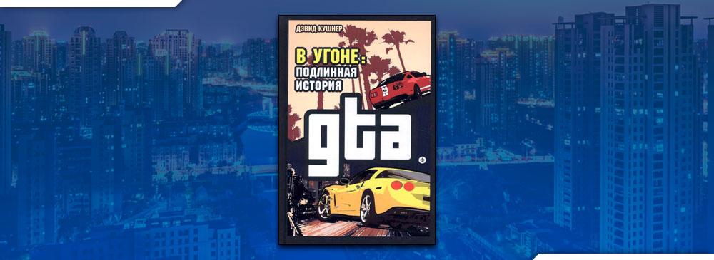 В угоне. Подлинная история GTA (Дэвид Кушнер)