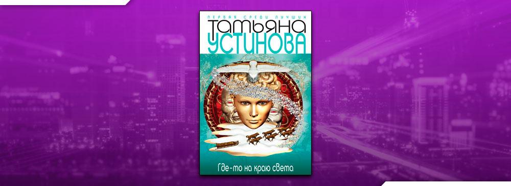 Где-то на краю света (Татьяна Устинова)