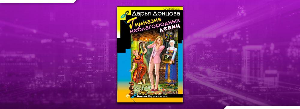 Гимназия неблагородных девиц (Дарья Донцова)