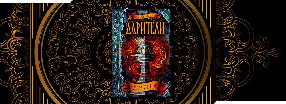 Дар огня (Екатерина Соболь)