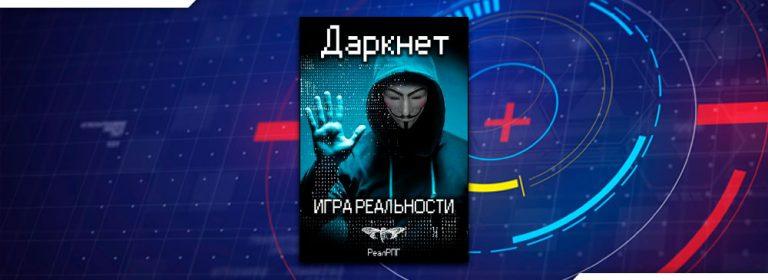 Даркнет darknet 1 сезон hyrda тор браузер использование hudra