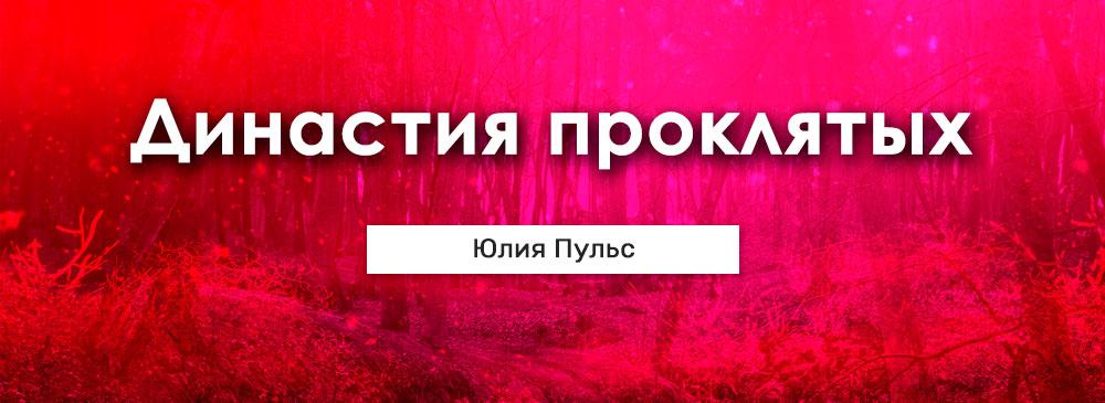 Династия проклятых (Юлия Пульс)
