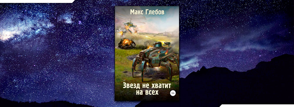 Звезд не хватит на всех (Макс Глебов)