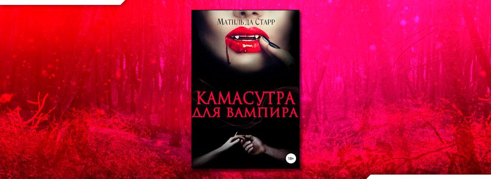 Камасутра для вампира (Матильда Старр)