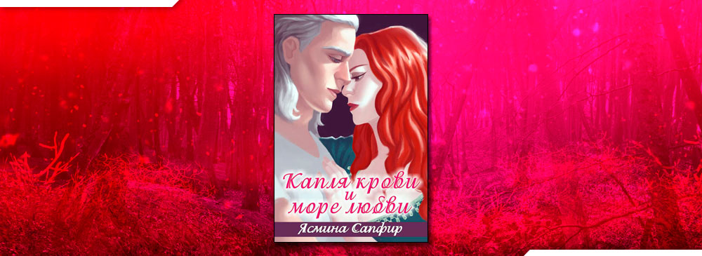 Капля крови и море любви (Ясмина Сапфир)