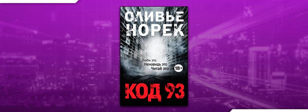Код 93 (Оливье Норек)