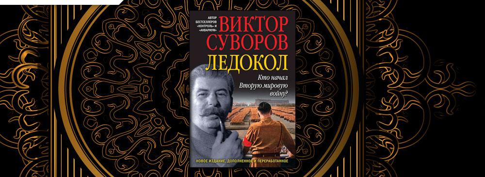 Ледокол (Виктор Суворов)