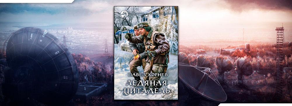 Ледяная Цитадель (Павел Корнев)
