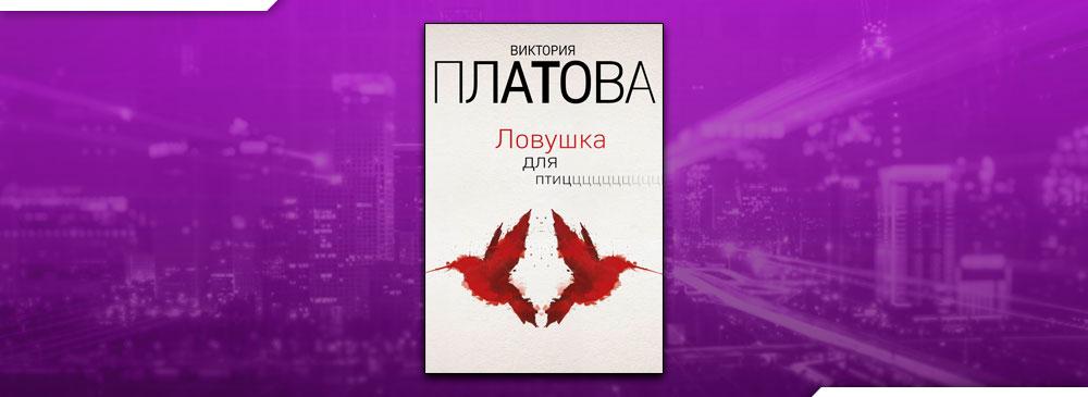 Ловушка для птиц (Виктория Платова)
