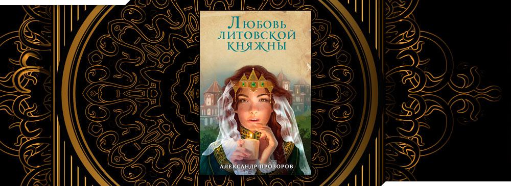 Любовь литовской княжны (Александр Прозоров)