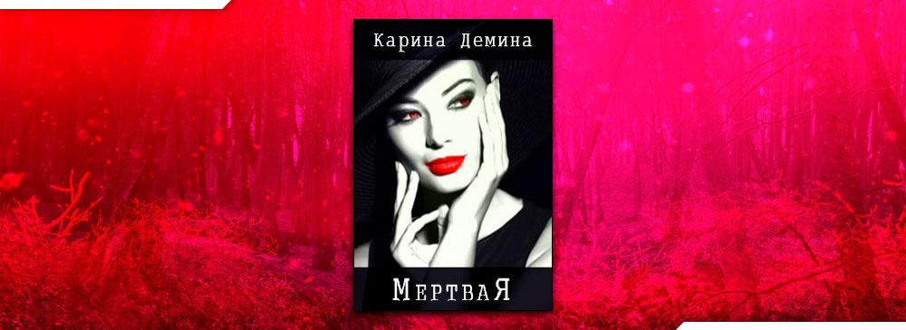 Мертвая (Карина Демина)