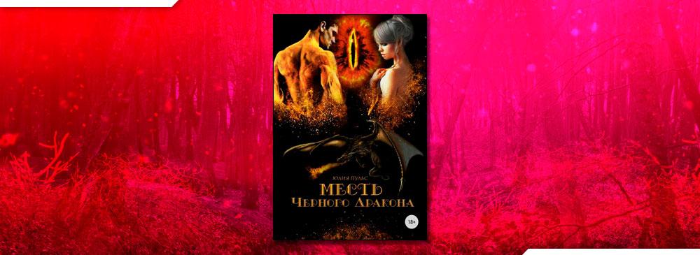 Месть Черного Дракона (Юлия Пульс)
