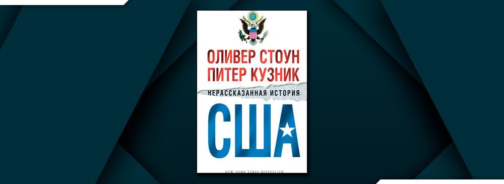 Нерассказанная история США (Оливер Стоун, Питер Кузник)
