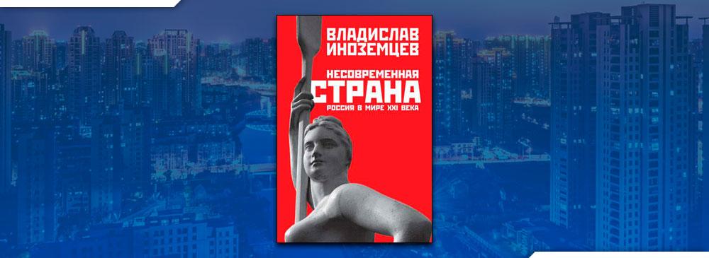 Несовременная страна. Россия в мире XXI века (Владислав Иноземцев)