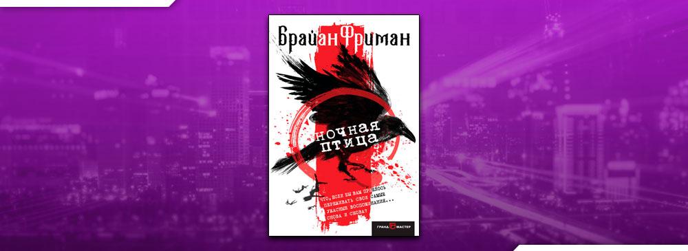 Ночная птица (Брайан Фриман)