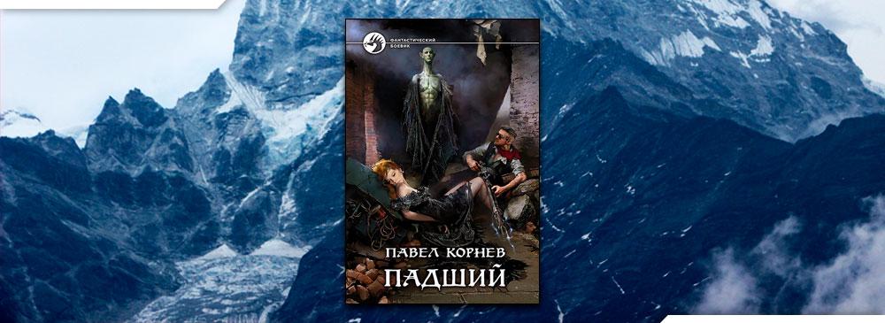 Падший (Павел Корнев)
