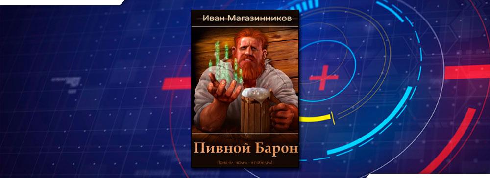 Пивной Барон (Магазинников Иван)