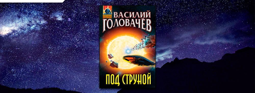 Под струной (Василий Головачев)